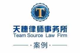 交通肇事罪案例分析_天穗律师经典案例分析 - 广东天穗律师事务所